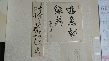 座右の銘 - コピー.JPG
